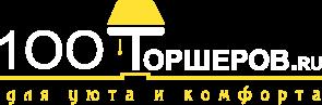 100 Торшеров.ru Для уюта и комфорта